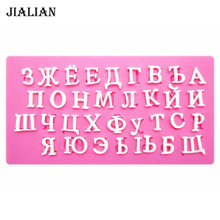 Free shipping Russian alphabet cooking tools fondant food-grade silicone mold cake decoration lace silicone mold