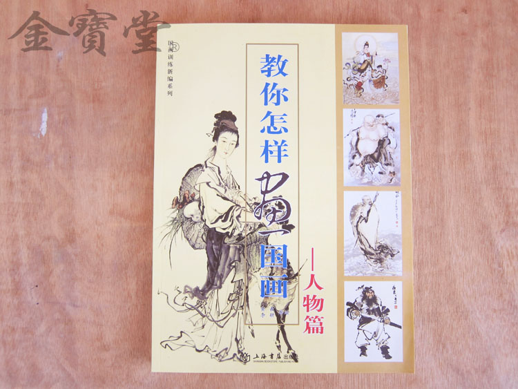 Teach you how to draw the characters chapter books --- calligraphy painting art introductory tutorial