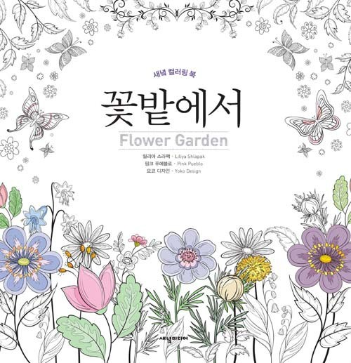 Flower Garden Colouring Book Secret Style Coloring For Relieve Stress Kill Time Graffiti Painting