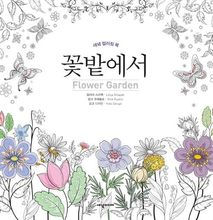 Flower Garden Colouring Book Secret Style Coloring For Relieve Stress Kill Time Graffiti Painting Drawing