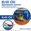 Krill Oil Gel Caps 100 Pcs Omega 3 Fatty Acids EPA DHA Astaxanthin Cardiovascular Relaxation