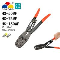 COLORS HS 50WF Large ratchet terminal crimping pliers for 10 150mm2 7AWG 302MCM electric tube terminals brand clamp tools