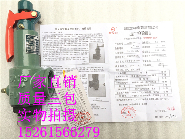 A28H 16 Fu Yu brand spring full open safety valve silk mouth boiler ...