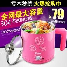 Dz215a многофункциональная электрическая сковорода чашка с электроподогревом горшок маленький Электрический чайник электронагревательная кастрюля для приготовления пищи