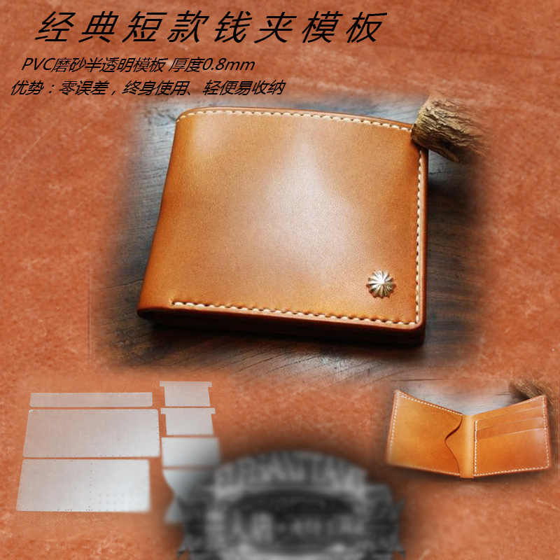 New DIY Folded Leather Wallet Pvc Template Leather Handmade Craft Sewing Pattern Stencil