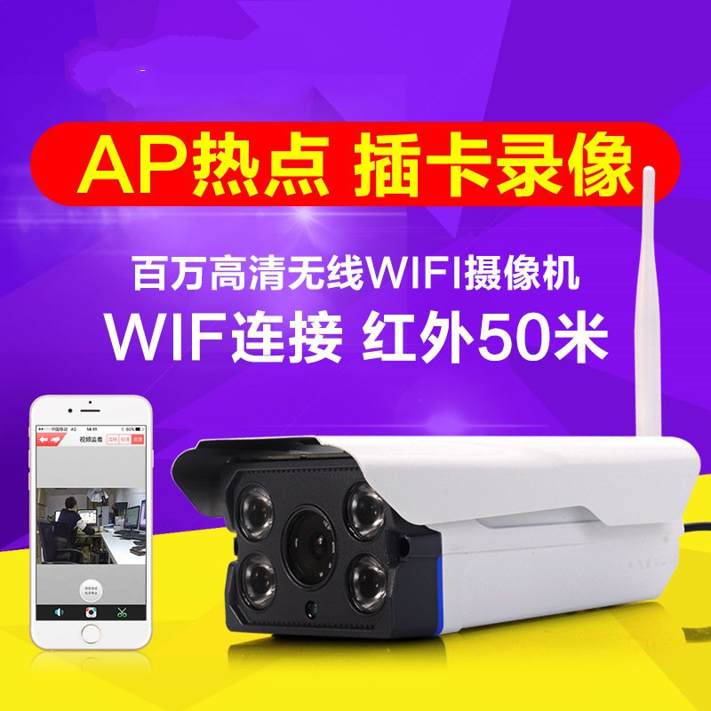 цена на Card surveillance camera one machine wifi HD night vision waterproof outdoor home remote wireless camera