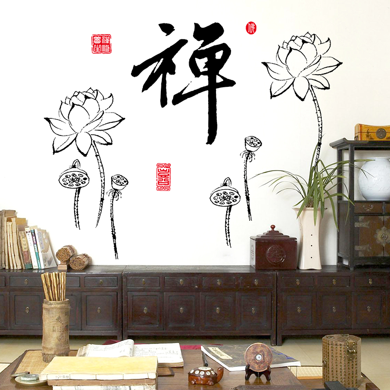 Chinese Character Chan And Lotus Of Buddhism Meaning Find Inner Peace For Living Room Bedroom Wall Sticker Mural SK6004 In Stickers From Home