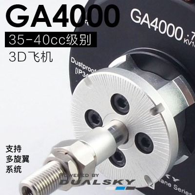 A segunda geração de DUALSKY GA4000 fixo-ala multi-modelo rotor 35cc-40cc gasolina de alta-potência do motor brushless