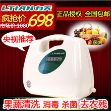 Household ozone machine lt200a vegetables machine fruit and vegetable