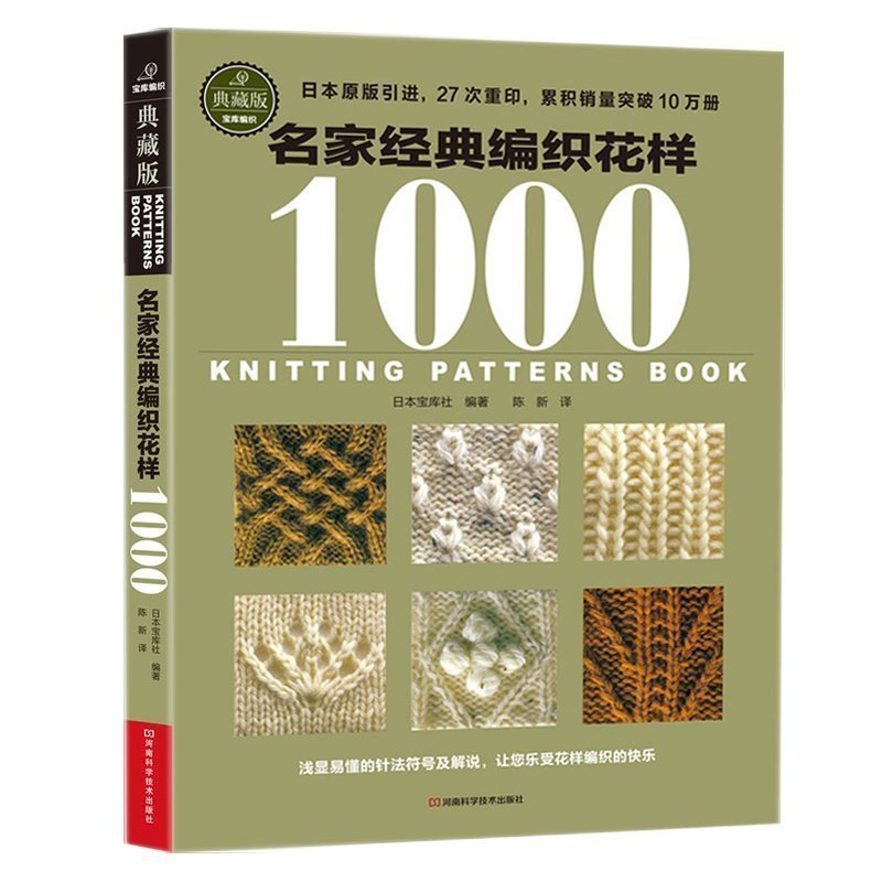 Knit Sweater Tutorial Book Sweater Knitting 1000 different Pattern Book / Hooked Need And knitting needle Skill Textbook creative knitting pattern book with 218 simple beautiful patterns sweater weaving tutorial textbook in chinese