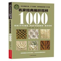Sweter z dzianiny Tutorial książka sweter na drutach 1000 różnych wzór książki/uzależniony potrzeby i druty do robienia na drutach umiejętności podręcznik