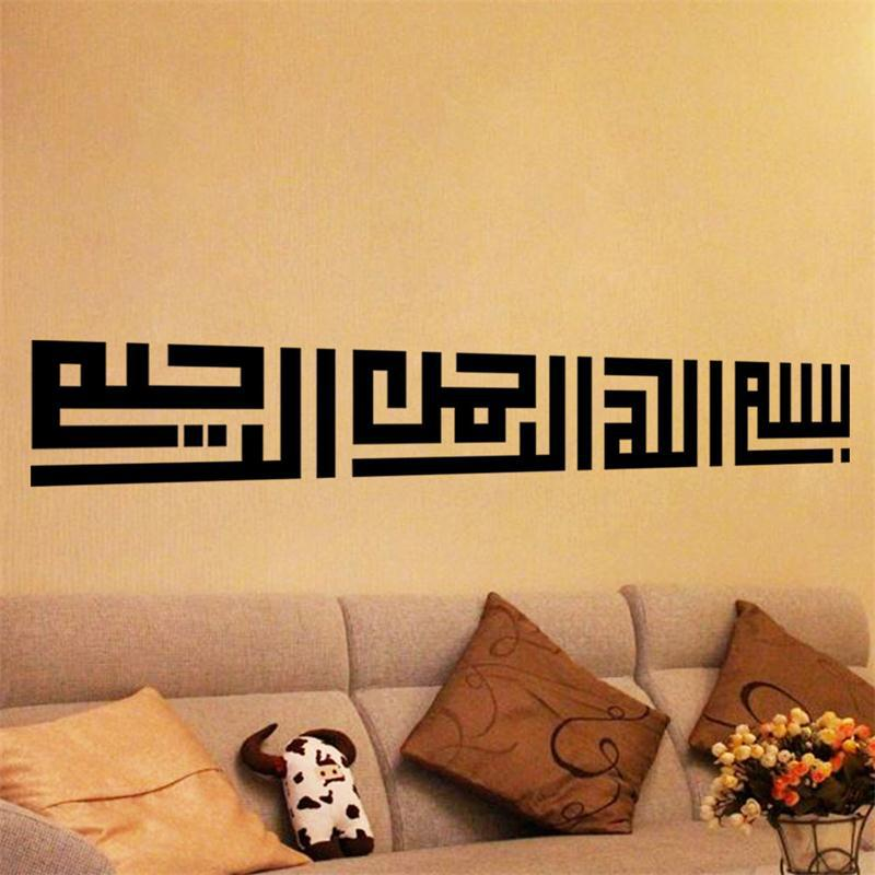 aliexpress com buy low price islamic wall sticker home