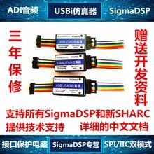 USBi simulator/Sigma DSP simulation head/EVAL-adusb2ebz/ADAU1701/1452/1467