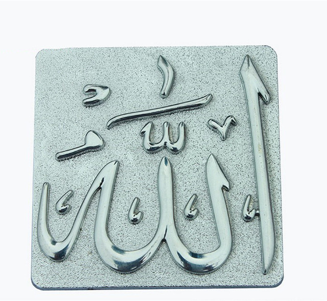 Muslim supplies automotive exterior accessories supplies wall stickers for security and peace in Islam 4