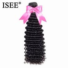 ISEE Brazilian Deep Wave Virgin Hair 100% Unprocessed Human Hair Weave Bundles Machine Double Weft 12-26 Inch Free Shipping