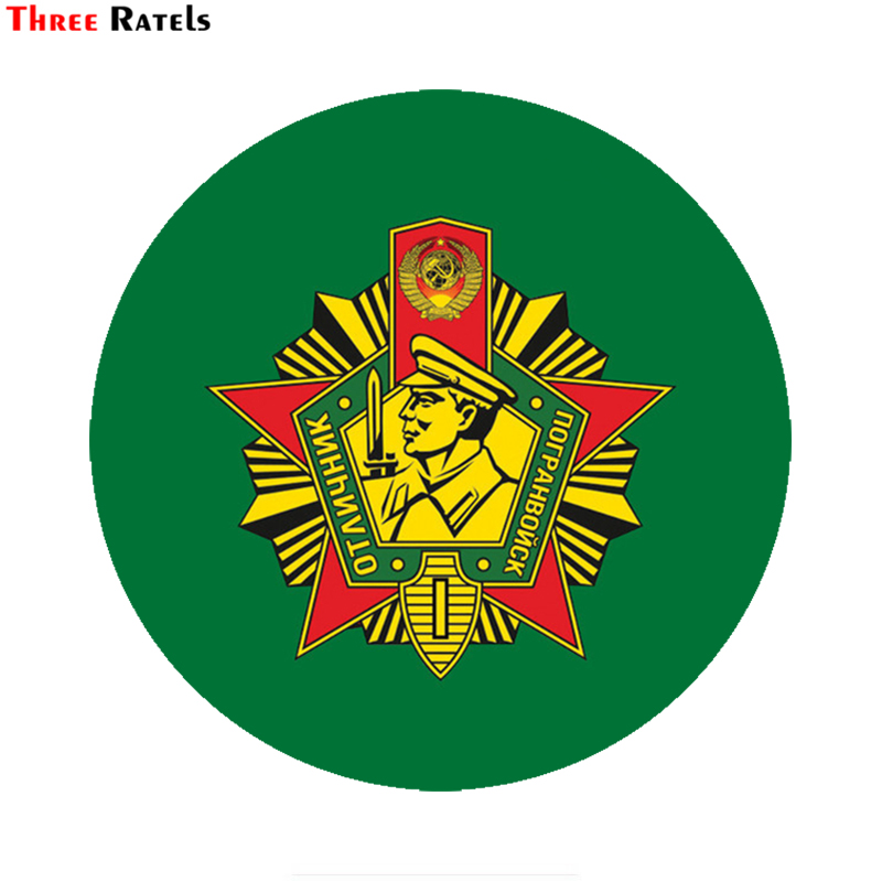 Three Ratels TZ-1820# 15x15cm Excellent Soldier Of The Border Troops Colorful Funny Car Stickers Styling Removable Decal