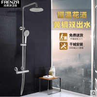 Full copper constant temperature shower large flower sprinkler suit F3H8802SC cold and hot constant temperature spray can rise a