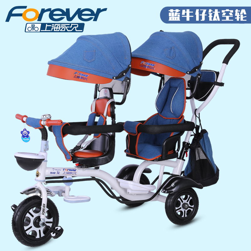 Double tricycle pour enfants poussette Double deuxième enfant deux places vélo bébé bébé enfant chariot