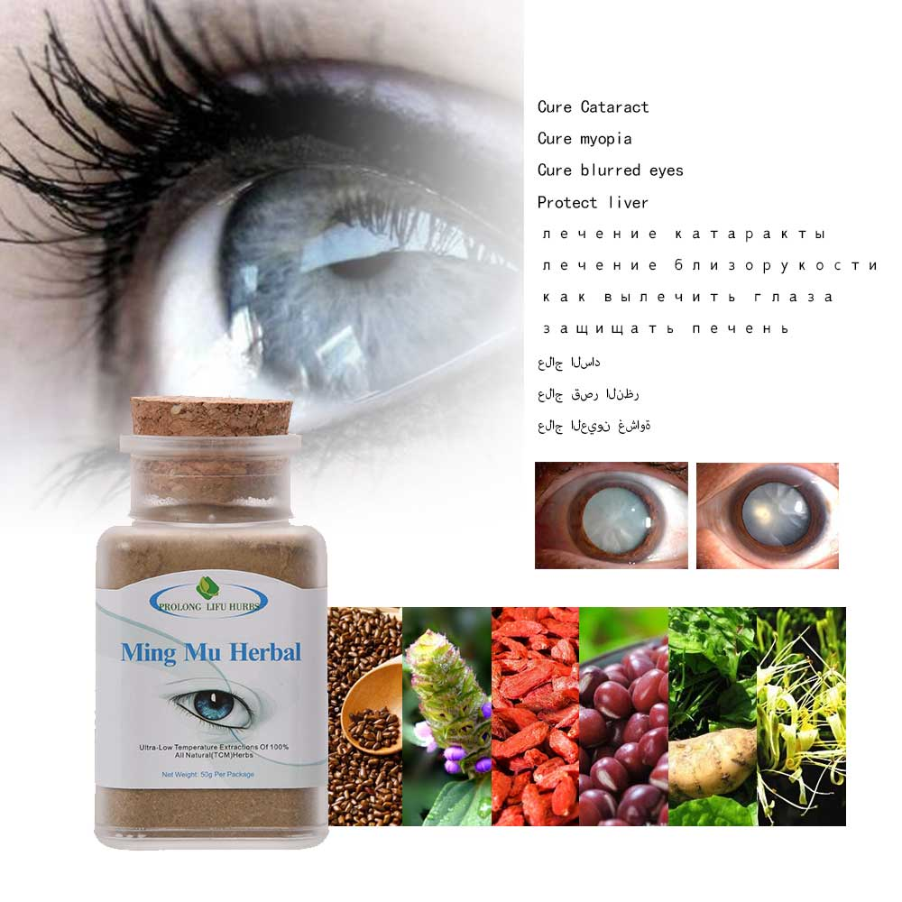US $20 19 |Prolong Lifu Ming Mu Herbal Cure Cataract, Myopia, Blurred Eyes,  Decrease Sight Loss, Prevent Eye Diseases, Protect Liver on Aliexpress com