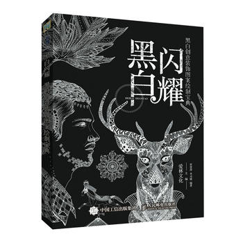 Chinese Line Paint Book : Drawing Technigues Decorative Pattern Plants Character Pen Pencil White Black Sketch Drawing Book