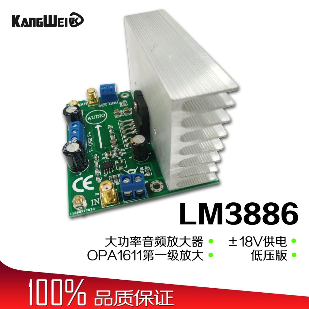 LM3886 amplifier board power amplifier audio amplifier low voltage versionLM3886 amplifier board power amplifier audio amplifier low voltage version