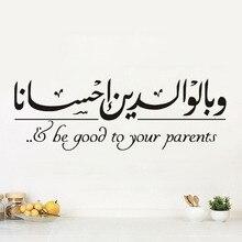Ser bom para seus pais islâmico adesivo de parede decoração para casa sala estar muçulmano islâmico projetos removível papel de parede à prova dremovable água