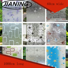 60cm wide*10m Korea frosted glass film window stickers grilles paper opaque translucent shipping