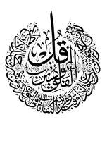 Custom made mot islamique Musulman conception Decal décors muraux autocollant art vinyl 155*165 cm SE26