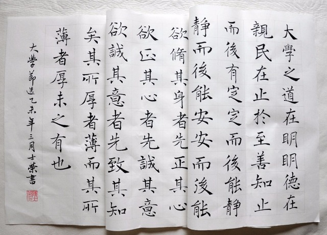 chinese calligraphy regular script chinese traditional 48 180cm