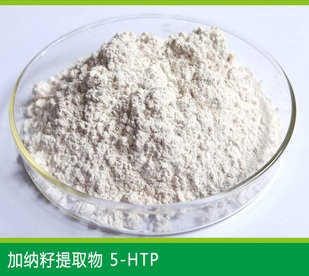 Best Quality 5-htp powder 99%/ 5htp to help with depression, anxiety, insomnia...