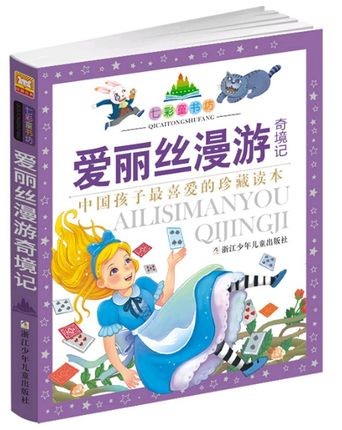 Alice in Wonderland Reading Books with Pinyin for Chinese Primary School Students Simplified Chinese Characters hanzi age 3-9Alice in Wonderland Reading Books with Pinyin for Chinese Primary School Students Simplified Chinese Characters hanzi age 3-9