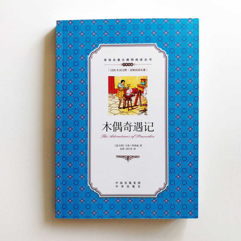 The Adventures Of Pinocchio Bilingual Reading Book For Middle School Students English And Chinese By Carlo Collodi (Italy)