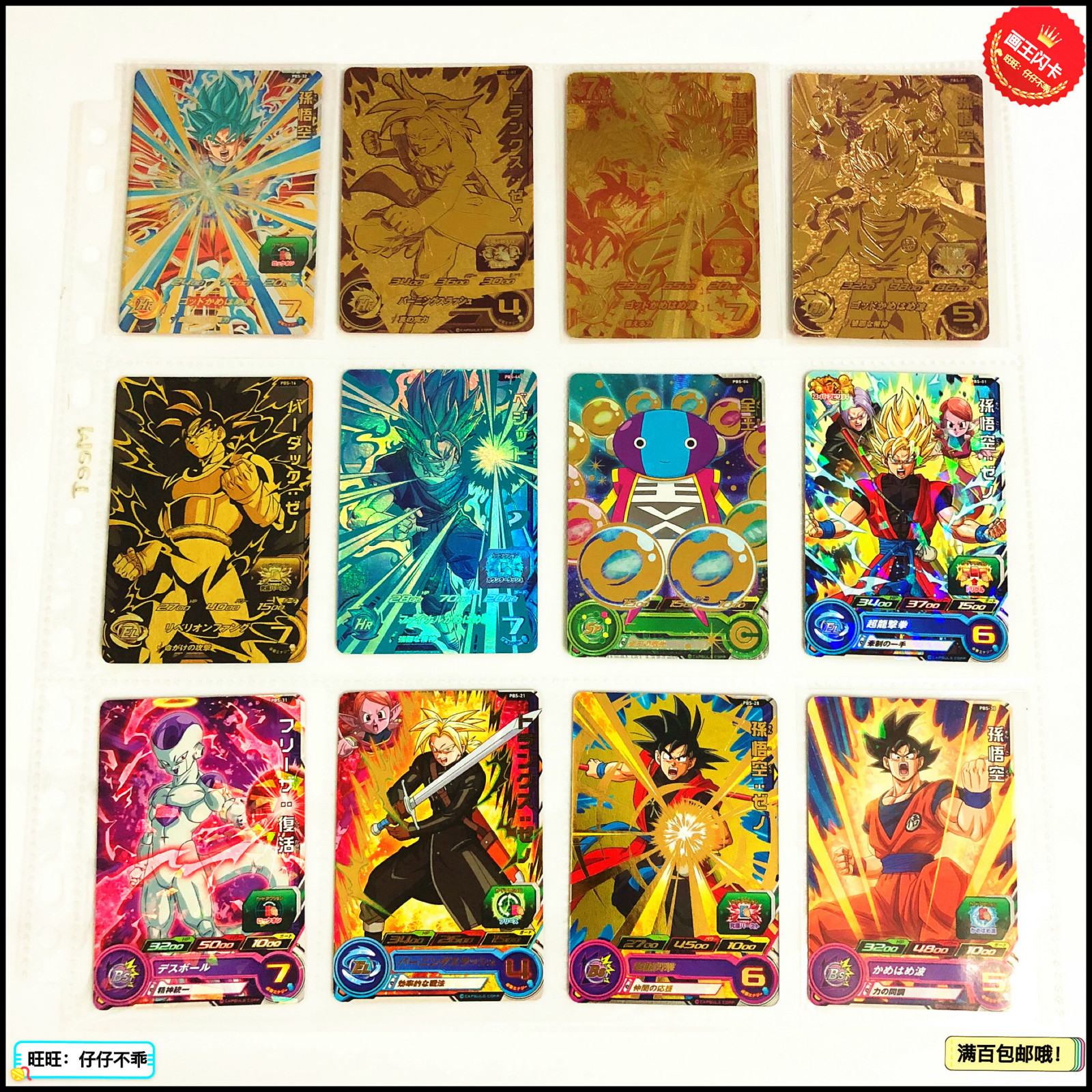 Japan Original Dragon Ball Hero Card PBS 4 Stars Goku Toys Hobbies Collectibles Game Collection Anime Cards