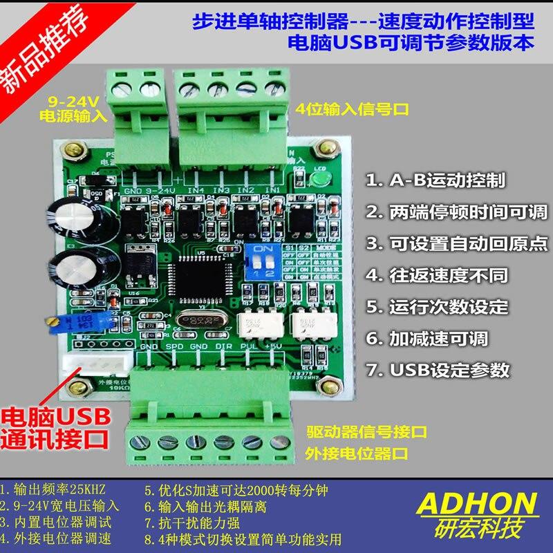 2pc/lot Stepper motor controller SPC 2 single axis stepper