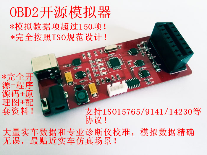 OBD2 simulator / car OBD simulator /OBD development / can be private custom /STM32 open source simulator