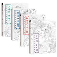 4pcs/set Chinese coloring Art book line sketch drawing textbook Antiquity Ancient beauty drawing book A Dream in Red Mansions цена в Москве и Питере