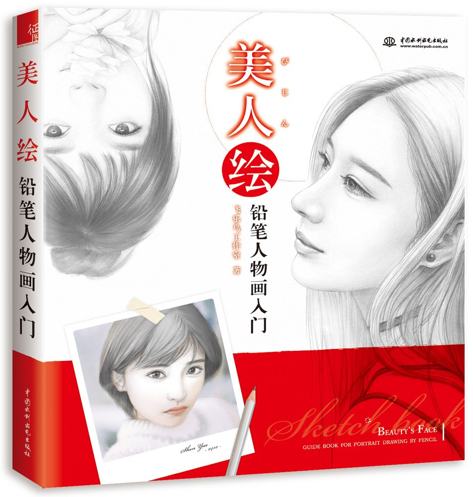 Chinese Color Pencil Sketch Beauty Painting Book Women Girl Self Study Drawing Art Book Figure Painting Tutorial Book In Chinese