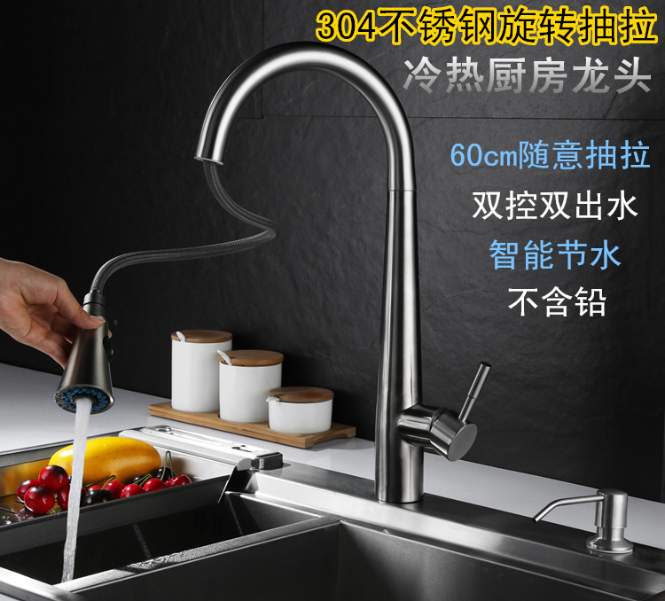 304 stainless steel rotary draw hot and cold kitchen faucet dish basin sink Vientiane pull pull
