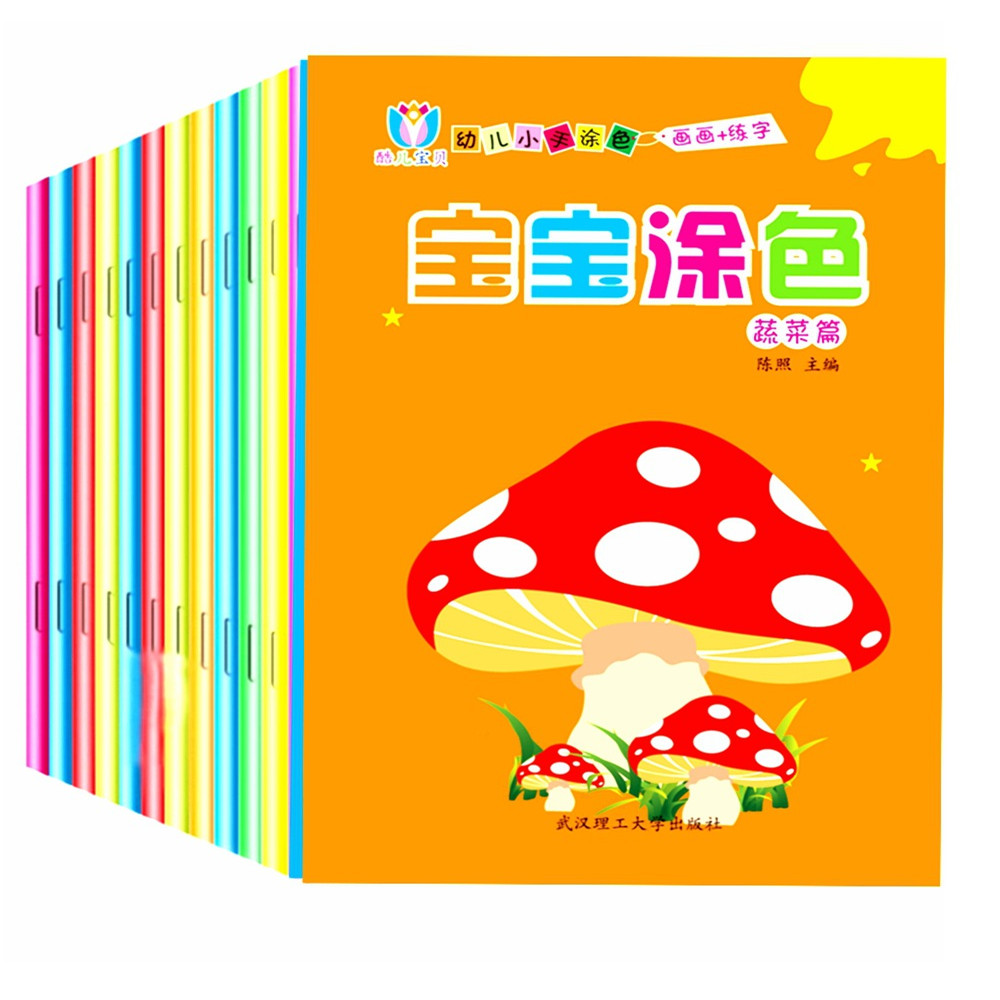 New 12pcs/set Vegetables/fruits/animals Colouring Book For Children Relieve Stress Kill Time Graffiti Painting Drawing Art Book