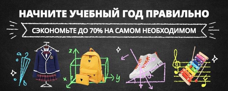 Начните учебный год правильно! Сэкономьте до 70%!