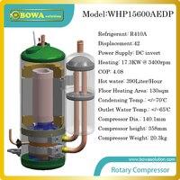 17KW DC инверторный компрессор для теплового насоса водонагреватель производит 390L/H горячую воду или для 130sqm напольного отопления квартиры