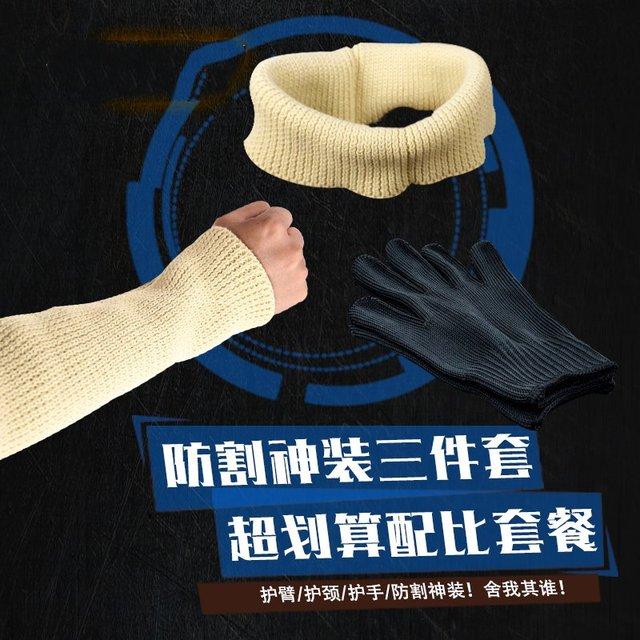 Cut-luvas resistentes luvas de fio, cut-resistente Kevlar proteção anti-scratch proteção joelheira guarda pescoço pescoço trabalho