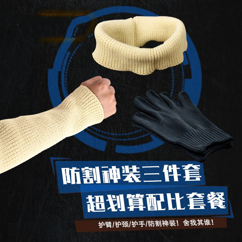 ФОТО Wire cut-resistant gloves, cut-resistant Kevlar neck guard kneepad neck labor protection anti-scratch protection