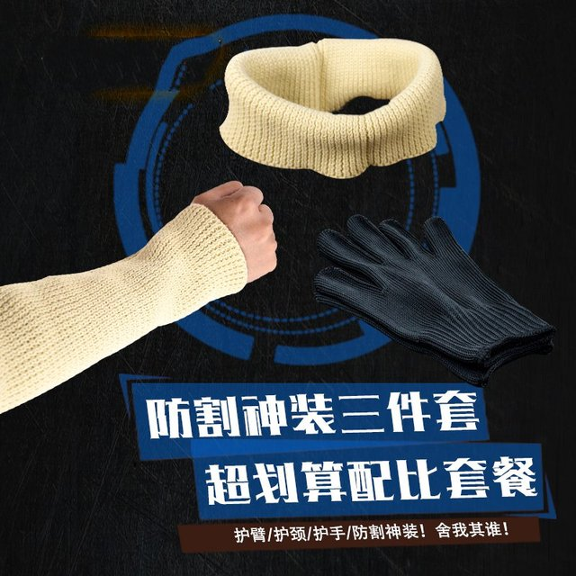Wire cut-resistant gloves, cut-resistant Kevlar neck guard kneepad neck labor protection anti-scratch protection