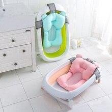Детский портативный коврик для ванной, для новорожденных, противоскользящая подушка для душа, для кровати, для младенцев, мягкая подушка для сиденья, регулируемая высота, для игры, водоотталкивающая сетка