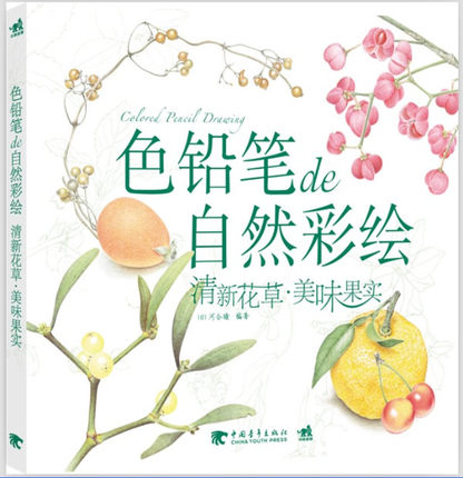 Chinese Color Pencil Drawing Fresh Flowers And Delicious Fruit Succulents Art Painting Book