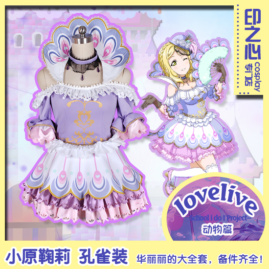 Love Live Sunshine Mari Ohara Peacock Dress Animal Awakening Cosplay Costume Custom Made Dress F