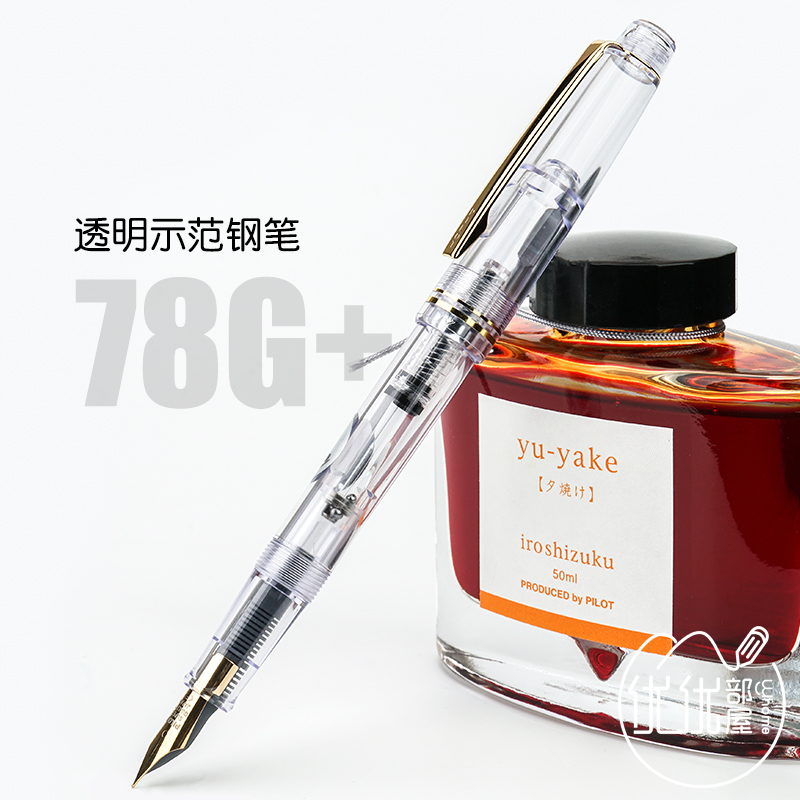 PILOT 78g 2018 transparent 78g+ 22k golden original Iridium fountain pen students practice calligraphy ef f m nib ink cartridge new bamboo garden style square table assembly square desk small learning healthy and environmental protection