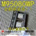 Free shippin 10pcs/lot 95080 M95080WP 95080WP SOP8 car storage chip new original