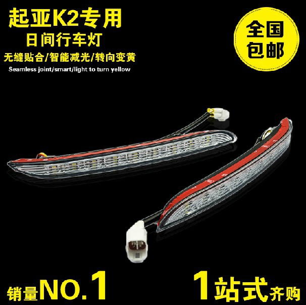 ФОТО Car-specific for Kia K2 new Rio LED DRL Daytime Running Light with dimmer and turn light function 3M sticker easy installation